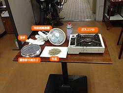 珈琲豆の煎り方-1