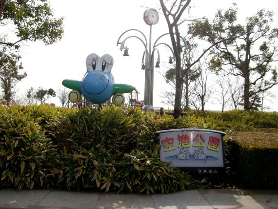 佐賀空港公園に行こう!